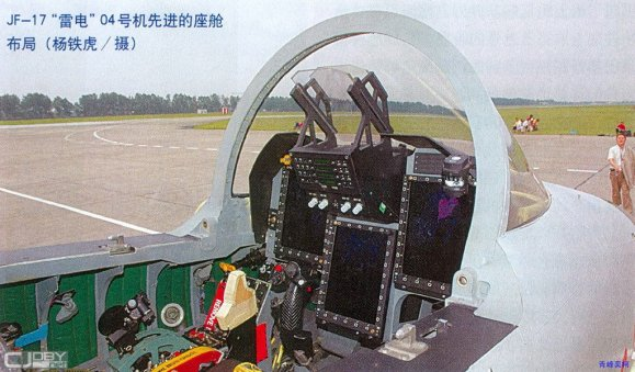FC-1/JF-17 'glass' cockpit